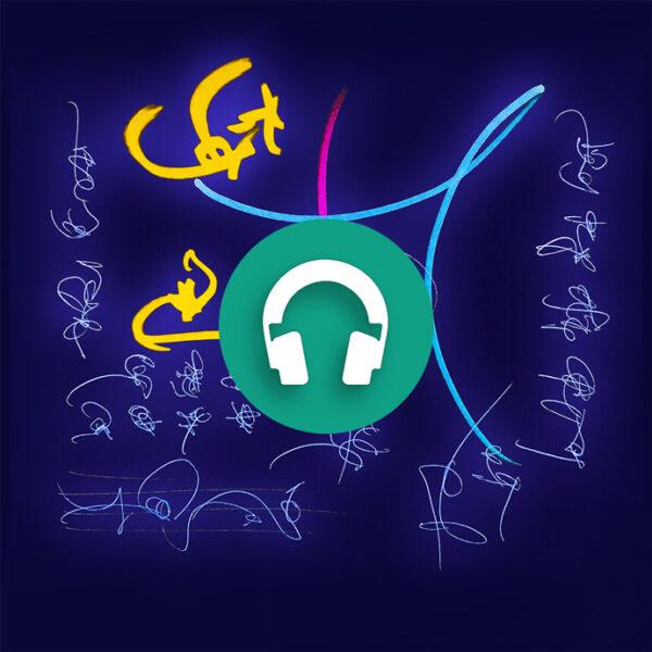 Light Language MP3 Audio - Tune Out Interference